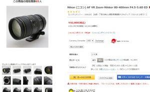 AF80-400mm 1